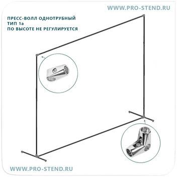 Однотрубный джокерный пресс-волл тип 1а (не регулируется по высоте)