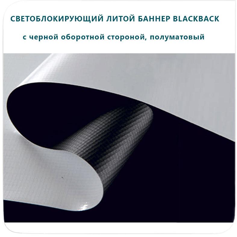 Светонепропускающий полуматовый литой баннер Blackback c черной оборотной стороной