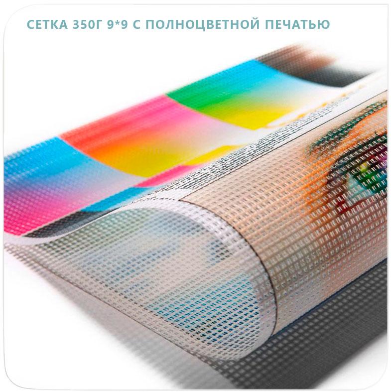 Баннерная сетка 9х9 с полноцветной интерьерной печатью по макету заказчика