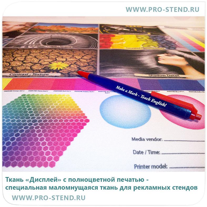 Качественная полноцветная яркая печать на ткани Дисплей для рекламных стендов