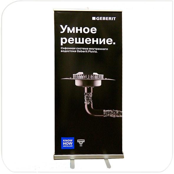 Баннерный стенд roll-up шириной 85см с с рекламным баннером Geberit