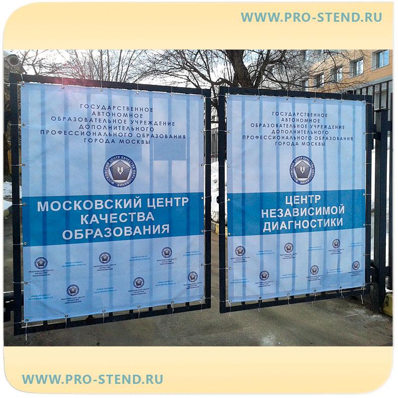 Большой баннер для ворот
