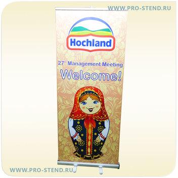 Рекламный баннерный стенд rollup с рекламой Hochland