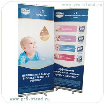Рекламные стенды ролл-ап Стандарт 85х200см с рекламными баннерами Nutrilon