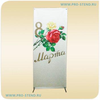 Баннерный стенд с поздравлением с праздником 8 марта