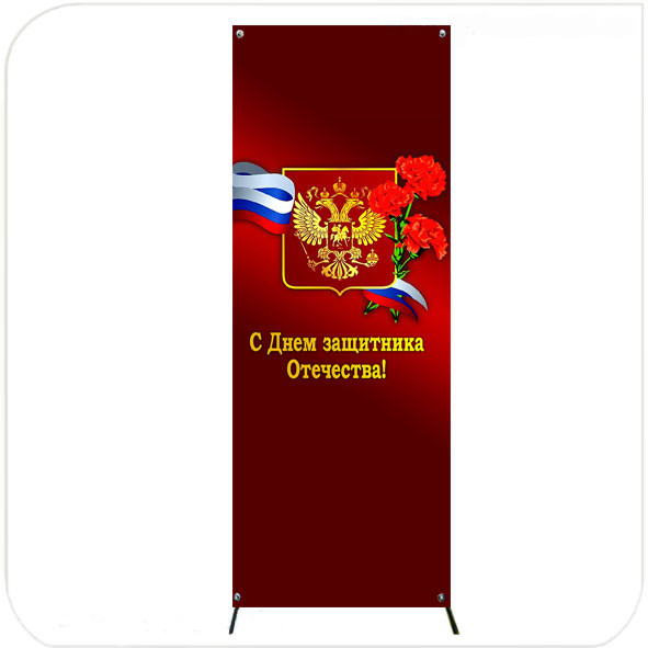 xbanner стенд с поздравительным баннером к празднику 23 февраля
