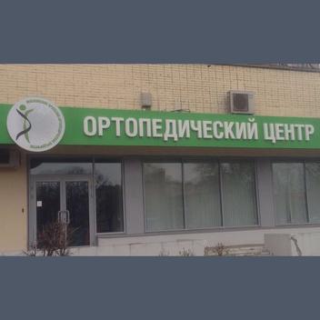 Ортопедический центр.