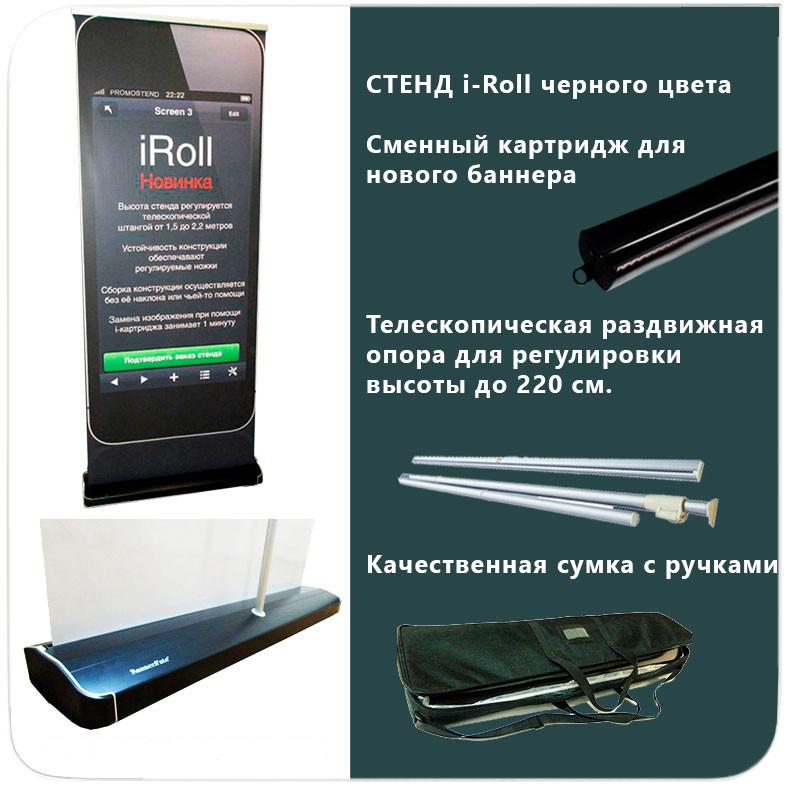 Черный баннерный стенд Rollup iRoll
