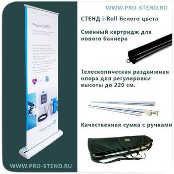 Современный стильный дизайн баннерного стенда rollup iroll белого цвета