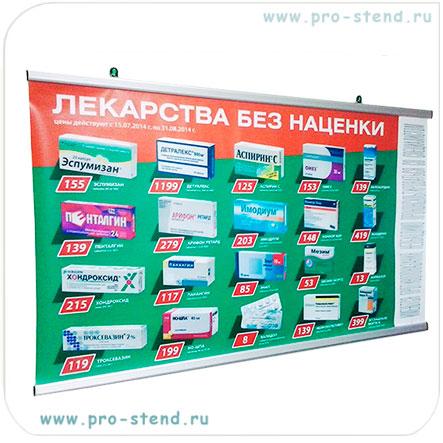 Main photo of Зажимной профиль алюмин. (2шт/компл) для мобайлов, баннерных фотопанелей, постеров