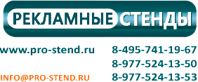 ООО Промостенд  мобильные стенды оптом и в розницу RollUp PopUp ширмы